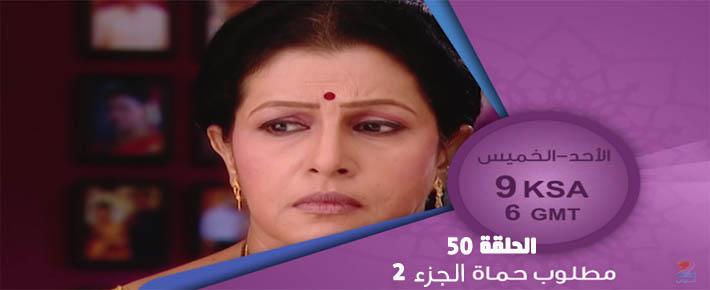 مسلسل مطلوب حماة الجزء 2 الحلقة 50 مدبلج