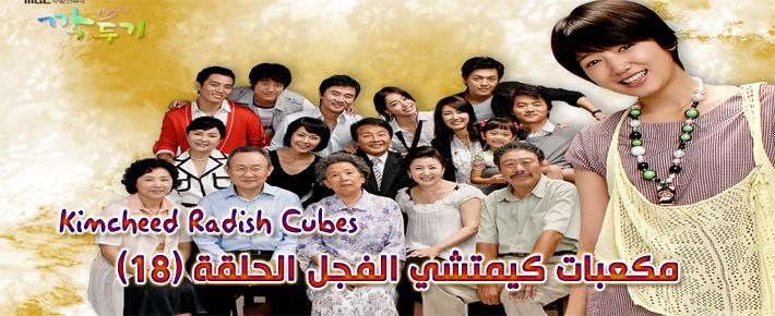 مسلسل مكعبات الفجل كيمتشي الحلقة 18 Series Kimcheed Radish Cubes Episode مترجم