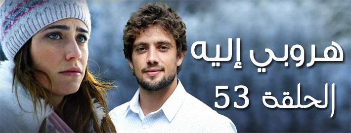 مسلسل هروبي إليه الحلقة 53 مدبلج