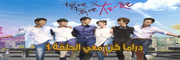-Be-With-Me-Episode-1-كن-معي-الحلقة-1-مترجم.jpg