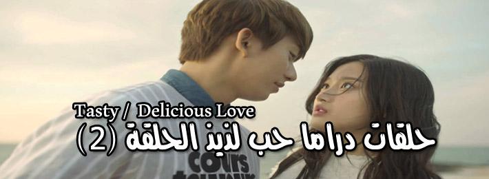 -Delicious-Tasty-Love-Episode-2-حب-لذيذ-الحلقة-2-مترجم.jpg