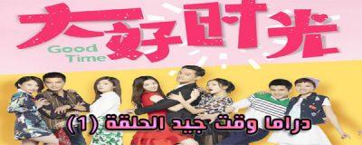 مسلسل Good Time Episode 1 وقت جيد الحلقة 1 مترجم
