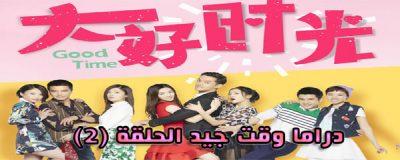 مسلسل Good Time Episode 2 وقت جيد الحلقة 2 مترجم