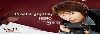 مسلسل Hero Episode 15 البطل الحلقة 15 مترجم