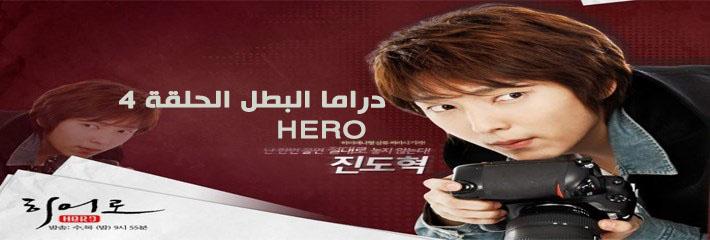 مسلسل Hero Episode 4 البطل الحلقة 4 مترجم