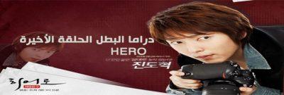 مسلسل Hero Episode Final البطل الحلقة الأخيرة مترجم