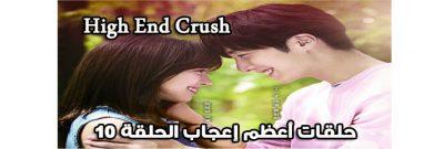 مسلسل High End Crush Episode الحلقة 10 أعظم إعجاب مترجم