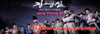 مسلسل Jang Yeong Sil Episode 1 جانج يونج سيل الحلقة 1 مترجم
