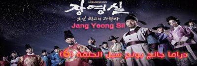 مسلسل Jang Yeong Sil Episode 6 جانج يونج سيل الحلقة 6 مترجم
