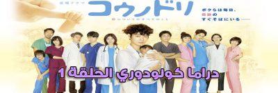 مسلسل Kounodori Episode 1 كونودوري الحلقة 1 مترجم
