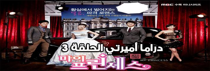 مسلسل My Princess Episode الحلقة 3 أميرتي مترجم