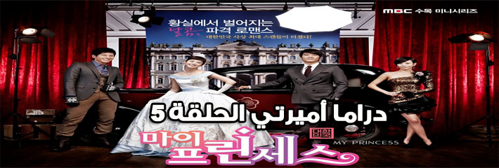-My-Princess-Episode-الحلقة-5-أميرتي-مترجم.jpg