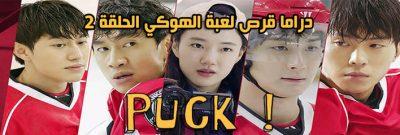 مسلسل Puck Episode 2 قرص لعبة الهوكي الحلقة 2 مترجم