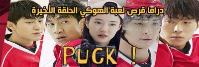 مسلسل Puck Episode Final قرص لعبة الهوكي الحلقة الأخيرة مترجم