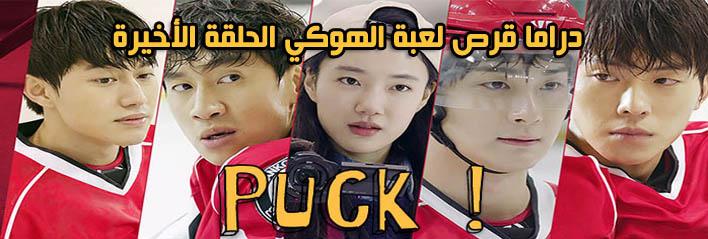 -Puck-Episode-Final-قرص-لعبة-الهوكي-الحلقة-الأخيرة-مترجم.jpg