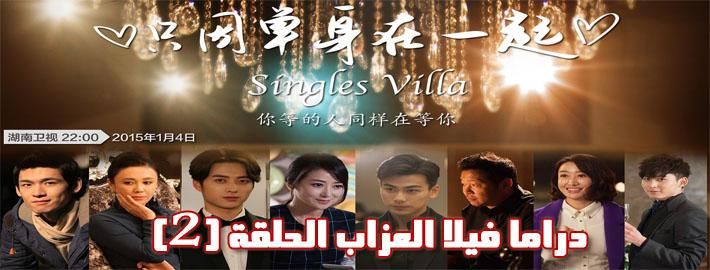 مسلسل Singles Villa Episode 2 فيلا العزاب الحلقة 2 مترجم