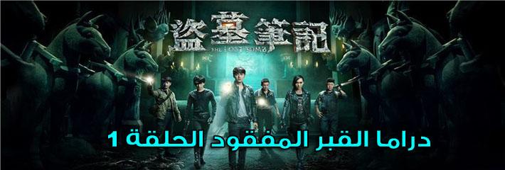 -The-Lost-Tomb-Episode-1-القبر-المفقود-الحلقة-1-مترجم.jpg