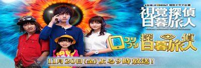 الدراما الخاصة مسلسل Virtual Detective Tabito Higurashi المحقق الإفتراضي تابيتو هيجوراشي مترجم