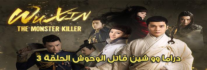 مسلسل Wu Xin The Monster Killer Episode 3 وو شين قاتل الوحوش الحلقة 3 مترجم