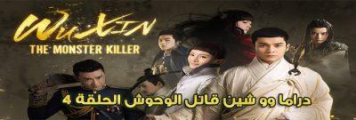 مسلسل Wu Xin The Monster Killer Episode 4 وو شين قاتل الوحوش الحلقة 4 مترجم