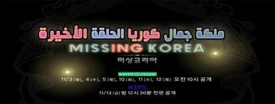 ملكة جمال كوريا الحلقة الأخيرة Series Missing Korea Episode Final