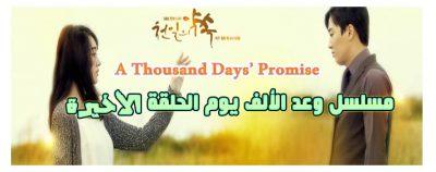 وعد الألف يوم الحلقة الأخيرة Series A Thousand Days' Promise Episode Final