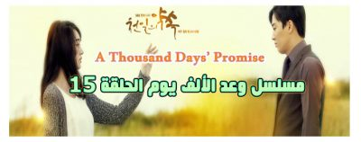 وعد الألف يوم الحلقة 15 Series A Thousand Days' Promise Episode