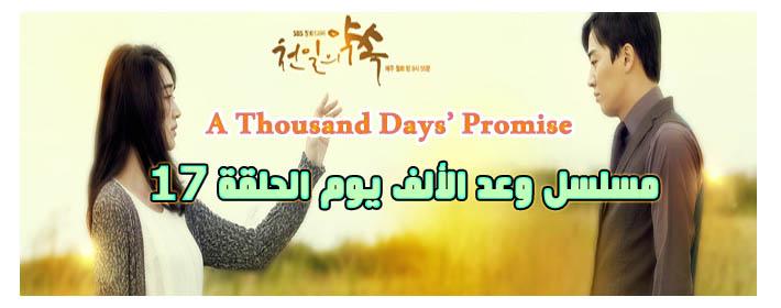 وعد الألف يوم الحلقة 17 Series A Thousand Days' Promise Episode