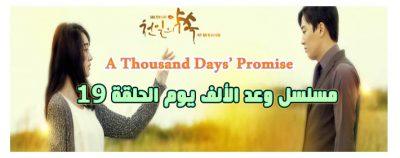 وعد الألف يوم الحلقة 19 Series A Thousand Days' Promise Episode