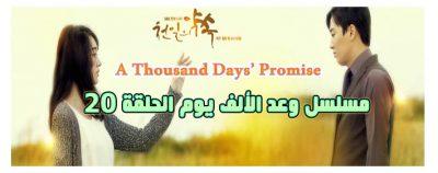 وعد الألف يوم الحلقة 20 Series A Thousand Days' Promise Episode