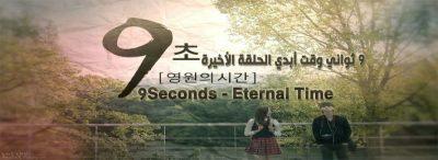 9 ثواني وقت أبدي الحلقة الأخيرة Series 9 Seconds Eternal Time Episode Final