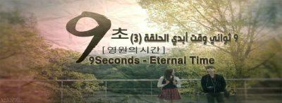9 ثواني وقت أبدي الحلقة 3 Series 9 Seconds Eternal Time Episode