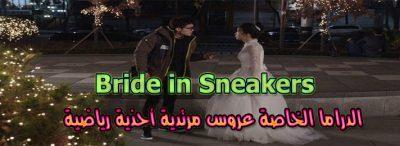 Bride In Sneakers Episode 1 عروس مرتدية أحذية رياضية الحلقة 1 مترجم