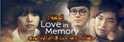Love In Memory Episode 1 حب في الذاكرة الحلقة 1 مترجم