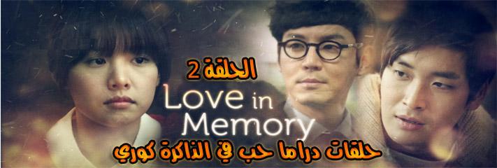 Love In Memory Episode 2 حب في الذاكرة الحلقة 2 مترجم