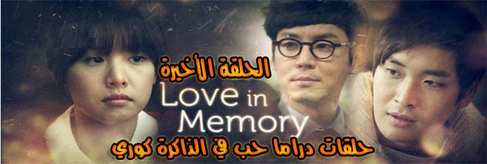 Love In Memory Episode Final حب في الذاكرة الحلقة الأخيرة مترجم