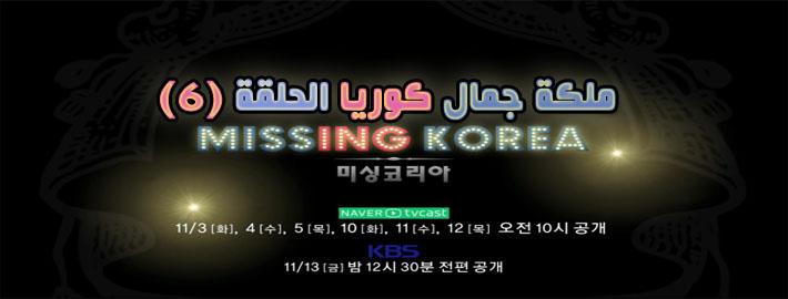 Missing Korea Episode 6 ملكة جمال كوريا الحلقة 6 مترجم