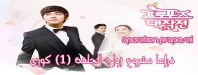Operation Proposal Episode 1 مشروع زواج الحلقة 1 مترجم