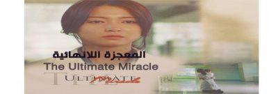 The Ultimate Miracle Episode 1 المعجزة اللانهائية الحلقة 1 مترجم