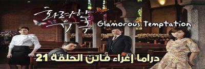 إغراء فاتن الحلقة 21 Glamorous Temptation Episode