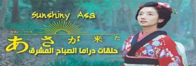 جميع حلقات مسلسل آسا الصباح المشرقة Sunshiny Asa Ga Kita Episodes مترجم