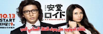 جميع حلقات مسلسل أندولويد هل يعرف الذكاء الصناعي الحب Ando Lloyd A.I. Knows Love Episodes مترجم