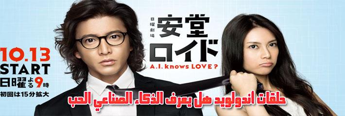-حلقات-مسلسل-أندولويد-هل-يعرف-الذكاء-الصناعي-الحب-Ando-Lloyd-A.I.jpg