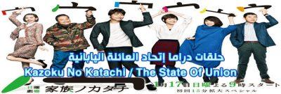 جميع حلقات مسلسل إتحاد العائلة Kazoku No Katachi The State Of Union Episodes مترجم