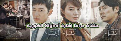 جميع حلقات مسلسل إشارة Signal Episodes مترجم