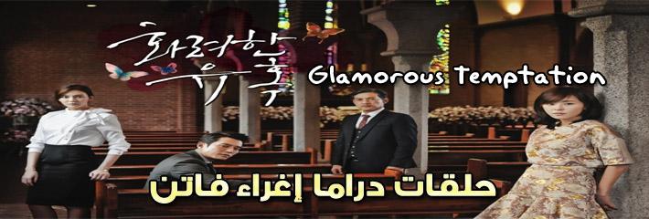 -حلقات-مسلسل-إغراء-فاتن-Glamorous-Temptation-Episodes-مترجم.jpg