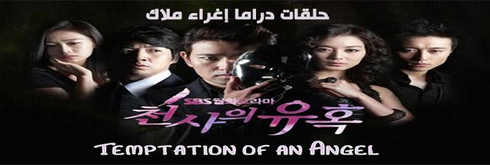 جميع حلقات مسلسل إغراء ملاك Temptation Of An Angel Episodes مترجم