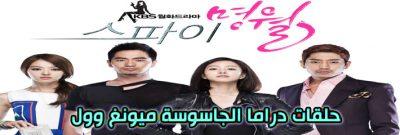 جميع حلقات مسلسل الجاسوسة ميونغ وول Spy MyeongWol / Myung Wol The Spy Episodes مترجم