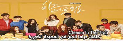 جميع حلقات مسلسل الجبن في المصيدة Cheese In The Trap Episodes مترجم