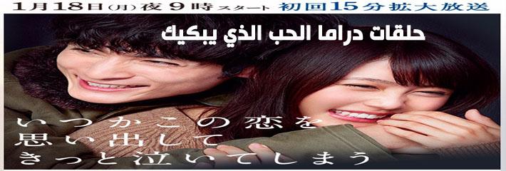 -حلقات-مسلسل-الحب-الذي-يبكيك-Love-That-Makes-You-Cry-Episodes-مترجم.jpg